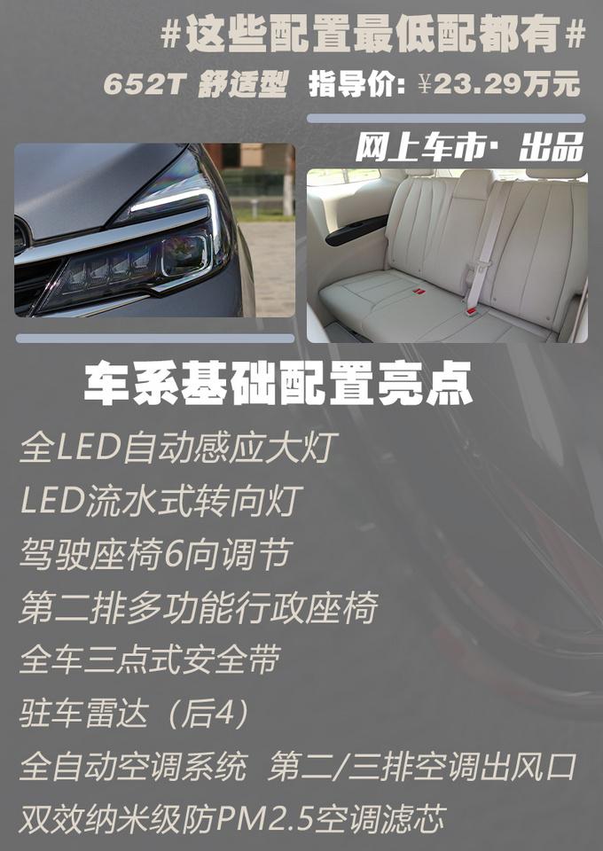 全新别克GL8上市怎么选直接买这款家用最合适-图3