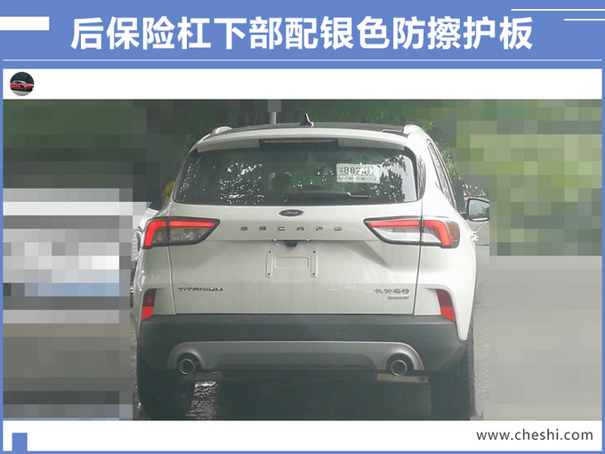 福特加长版翼虎实车曝光 1.5T换三缸机/11月上市-图3