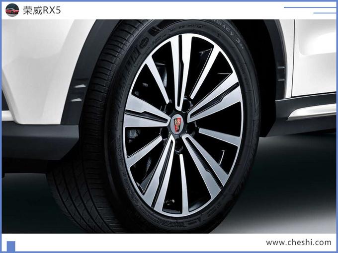 荣威新款RX5上市 配置升级全系国六9.98万起售-图5