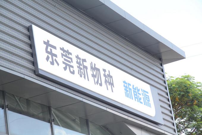 【探店】东莞新物种吉利新能源4S店-图4
