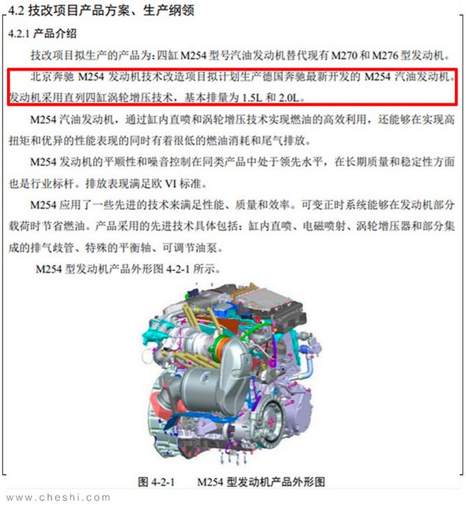 奔驰投产新M254发动机 1.5T动力参数超宝马2.0T-图2