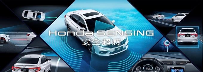 东风Honda享域乐活上市 售价9.98-13.68万元-图20