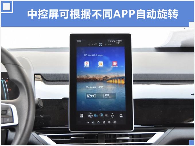 比亚迪S2电动SUV X.XX万元起售续航305km-图3