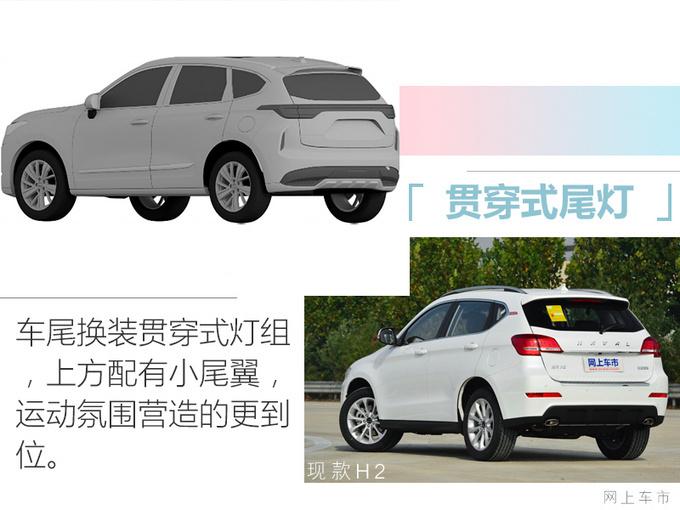 哈弗全新H2北京车展发布 年内上市-造型更运动-图9