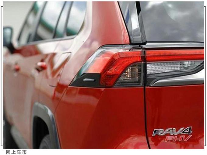 丰田RAV4新车型曝光动力超途观L插混 13天后亮相-图5