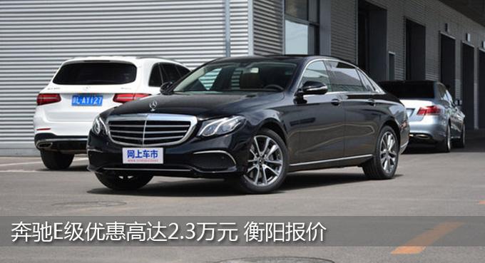 衡阳奔驰E级优惠2.3万元 降价竞争宝马X5-图1