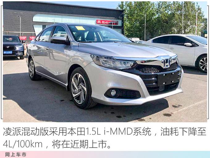 正增长 广汽本田4月销量回暖 雅阁等4款车破万辆-图6