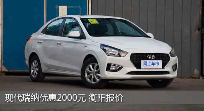 北京现代瑞纳十月优惠2000元 衡阳报价-图1