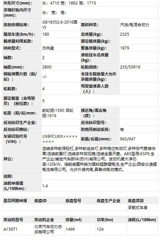 BEIJING-X7插混版实拍图 油耗1.4L下月上市-图6