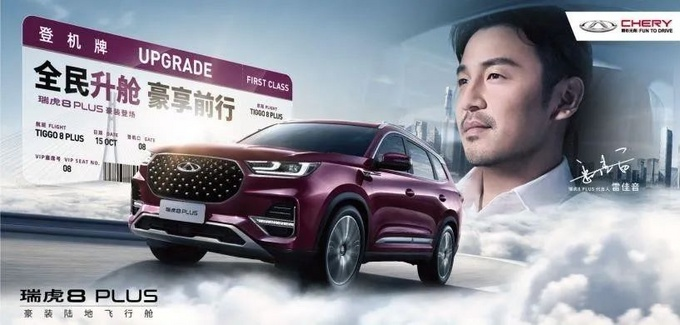 13.19万-14.99万,瑞虎8 PLUS北京车展启动预售-图13