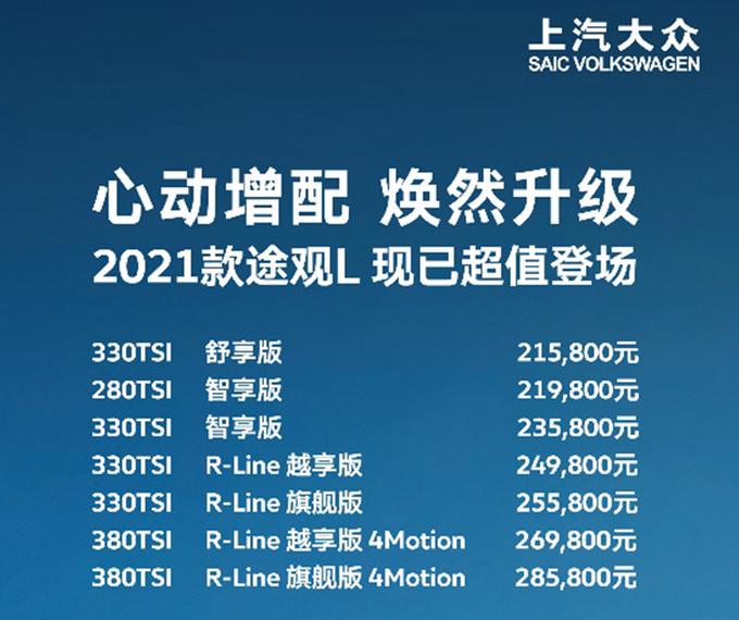 上汽大众新款途观L上市 21.58万起售 最高降2.6万-图4