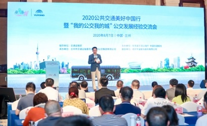 宇通公共交通美好中国行在兰州启动