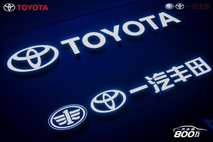 销售售后满意度双双第一 一汽丰田的秘诀是什么-图2