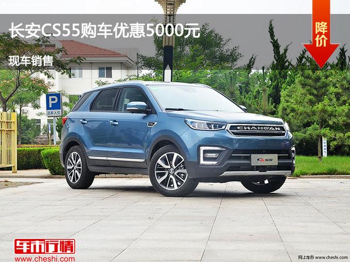 太原长安CS55优惠5000元 降价竞争哈弗H6-图1