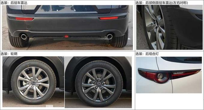 马自达CX-30新SUV曝光 搭2.0L引擎年内国产上市-图4