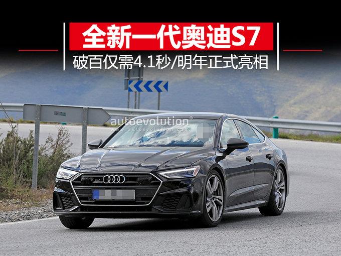 竞争奔驰AMG CLS53 全新一代奥迪S7明年正式亮相-图1