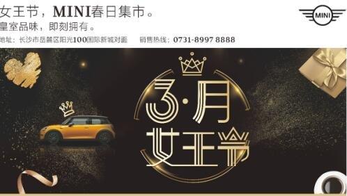 女王节 长沙宝悦MINI春日集市圆满落幕-图1