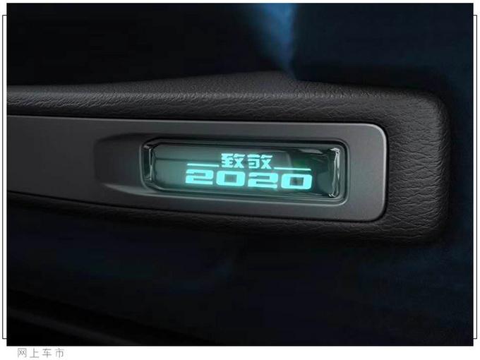 BJ40致敬2020版上市 2.0T+8AT+三把锁 xx.xx万起-图5