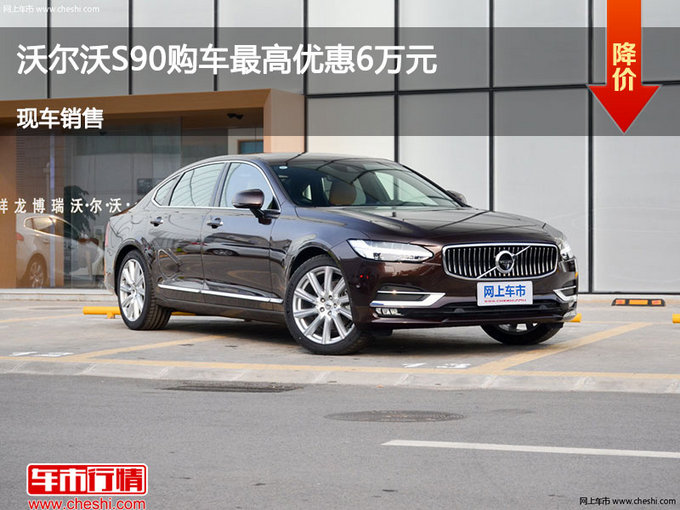 秦皇岛沃尔沃S90优惠6万元 竞争宝马5系-图1
