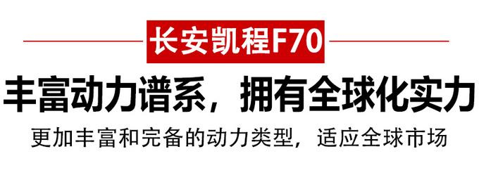 长安凯程F70国六曝光首款亮剑全球的国六柴油皮卡-图10