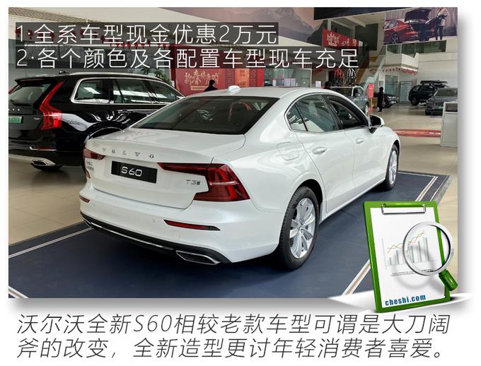 买车送购置税 还享置换补贴 到店探访沃尔沃S60-图2