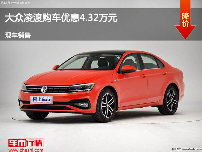 沧州大众凌渡优惠4.32万元 降价竞争轩逸-图1