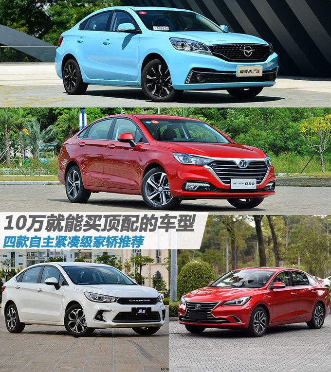 10万就能买顶配的车型 四款自主紧凑级家轿推荐-图1