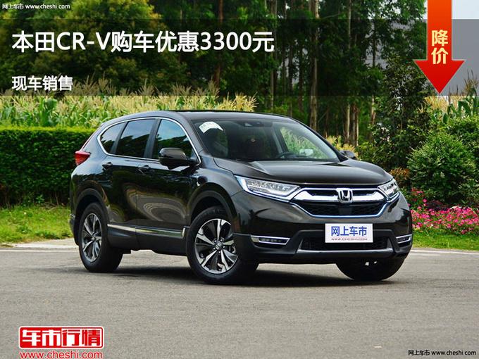 太原本田CR-V优惠0.33万元 降价竞争途观-图1