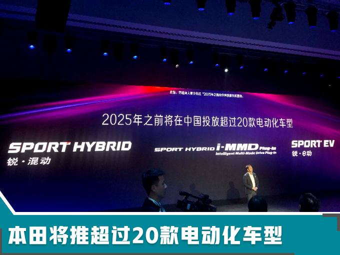 东风本田10款电动车将上市 纯电SUV年内首发-图2