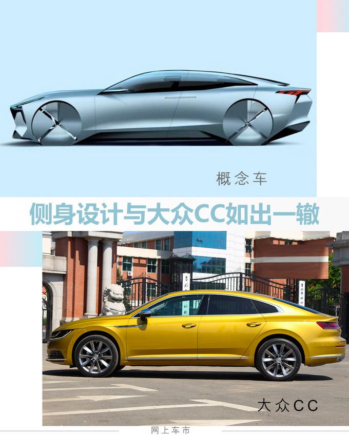 奔腾版CC概念车2天后首发 量产版或三季度上市-图4