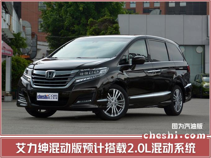 东风本田5年将推10款新车 混动艾力绅油耗低至5.7L-图1
