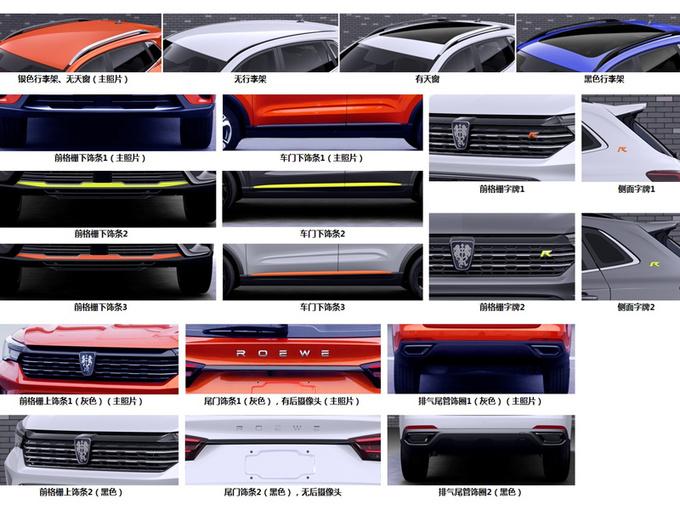 荣威新款RX3实车图曝光 外观大改车身大幅加长-图4