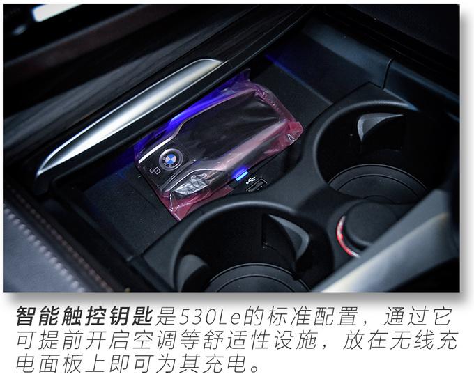 最快/最省油的5系 BMW 530Le里程升级版实车开箱-图19