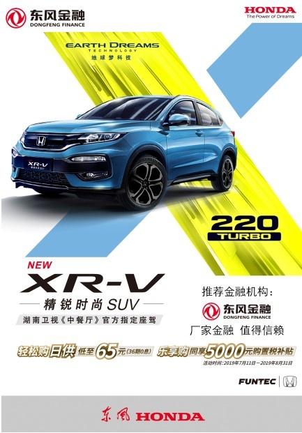 售价12.79万起 全新XR-V东莞潮动上市-图5