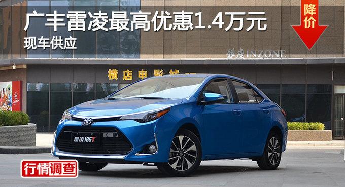 长沙广丰雷凌优惠1.4万元 降价竞争朗逸-图1