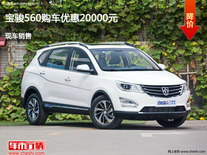 邯郸宝骏560优惠2万元 少量现车销售中-图1