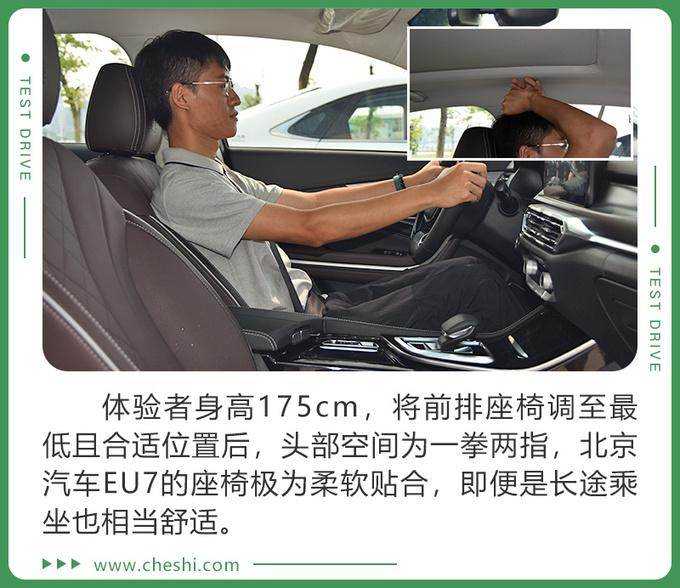 纯电续航451km 换全新LOGO 试驾北京汽车EU7-图14