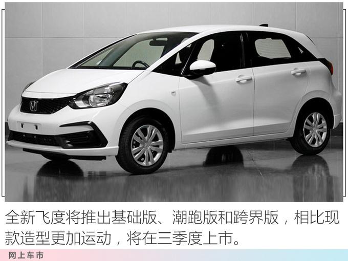 正增长 广汽本田4月销量回暖 雅阁等4款车破万辆-图7