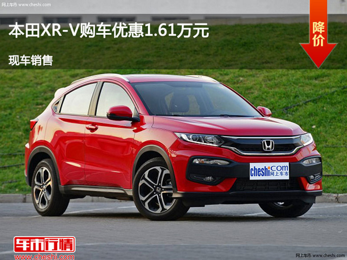太原本田XR-V优惠1.61万元 降价竞争捷达-图1