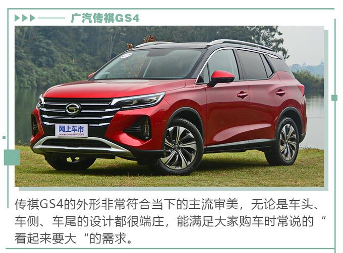 十五万家用SUV买谁值荣威RX5 PlUS/哈弗F7/传祺 GS4-图9