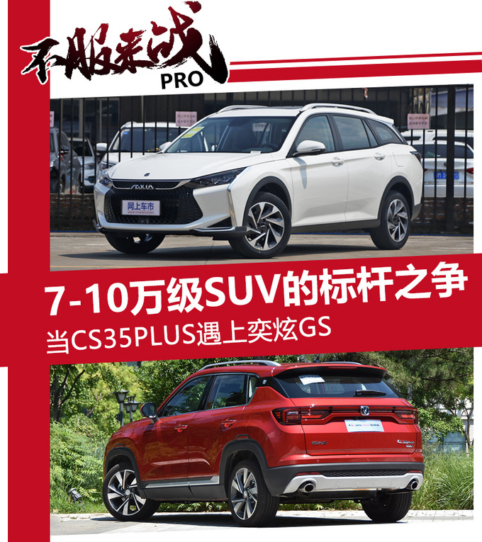 7-10万级SUV的标杆之争 当CS35PLUS遇上奕炫GS-图1