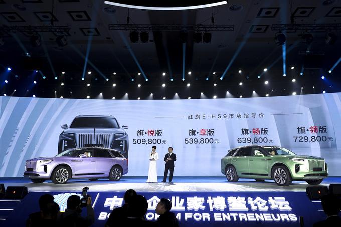 红旗E-HS9旗舰纯电SUV上市 售50.98-72.98万元-图2