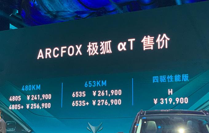 ARCFOX αT上市 24.19万起售动力不及比亚迪唐EV-图1