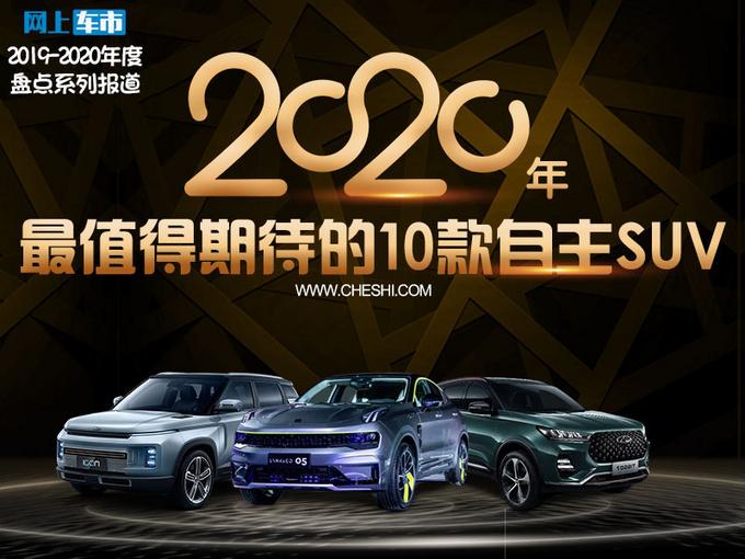 还在纠结买啥车2020年这10款自主SUV值得期待-图1