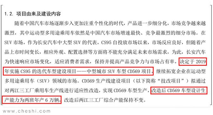 长安下一代CS95信息曝光 轴距加长 年产能6万辆-图2