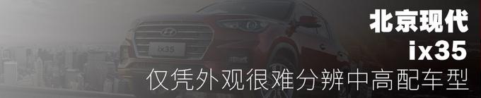 月销量过万的合资SUV售价/配置竟与国产车相当-图5