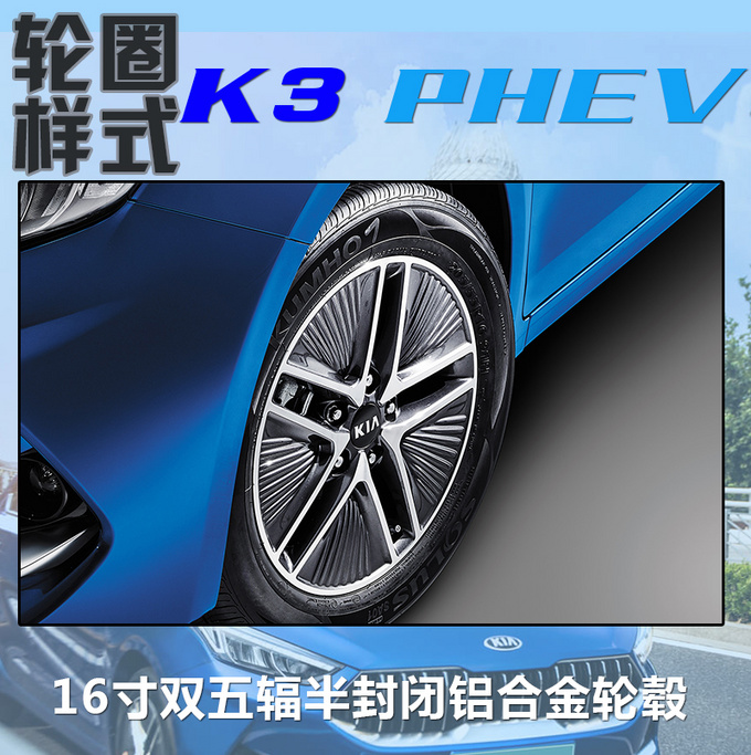 百公里1升油的回本神器全新起亚K3 PHEV怎么选-图5