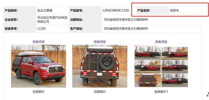 长城炮宿营车通过新车公告拥有多项硬核户外装备-图10
