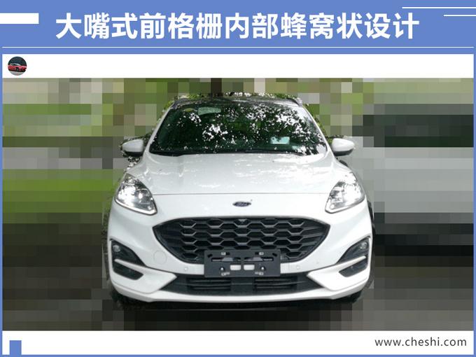 福特加长版翼虎实车曝光 1.5T换三缸机/11月上市-图2