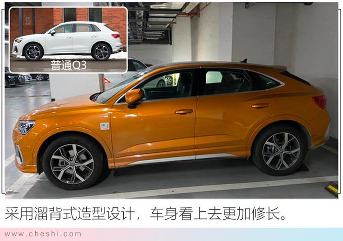奥迪Q3轿跑SUV量产下线 4月上市预计29万元起售-图1